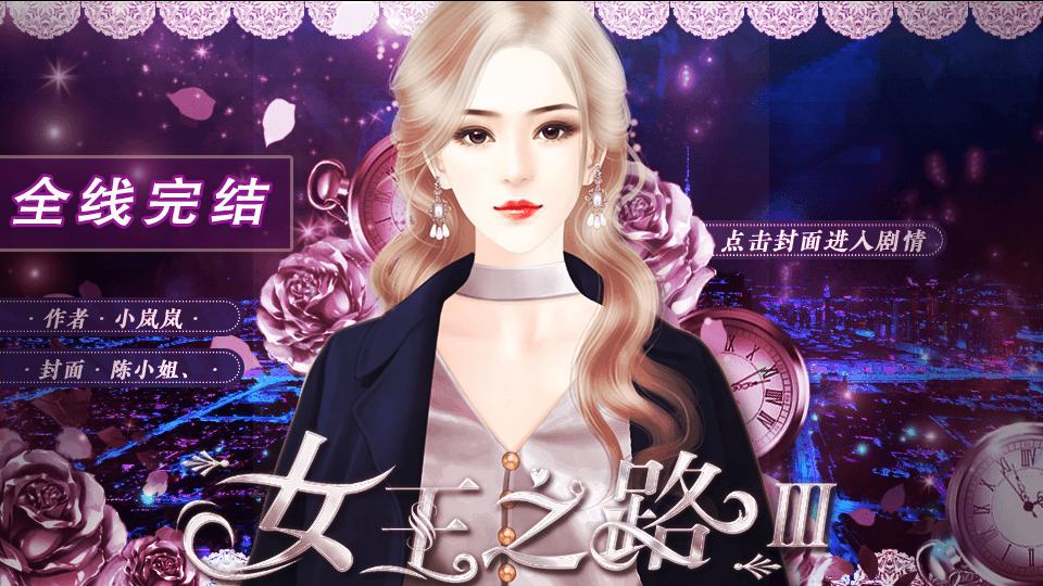 女王之路3完结破解版手游  v3.1