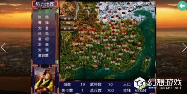 慕容三国mod金庸群侠传破解版图1