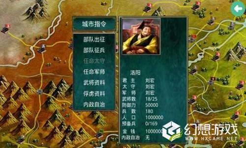 慕容三国mod手机版图2