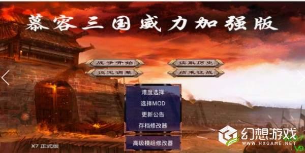慕容三国mod金庸群侠传破解版图2
