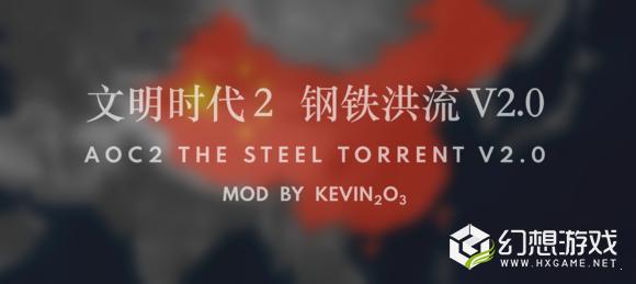 文明时代2钢铁洪流mod手游图1