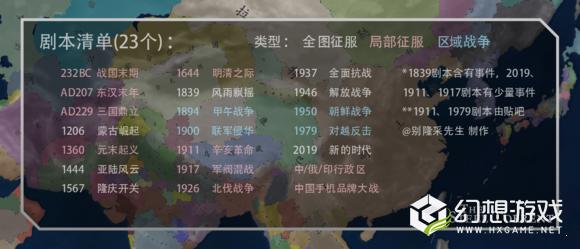 文明时代2钢铁洪流mod手游图2