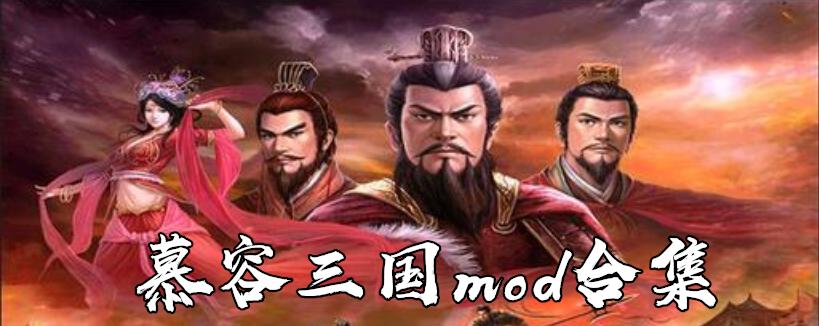 慕容三国mod合集