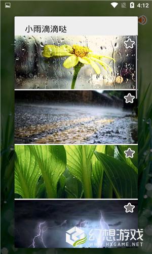 小雨滴滴哒图1