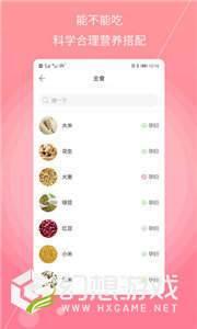 孕妇宝典app图3