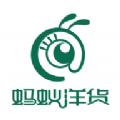 蚂蚁洋货  v1.0.6