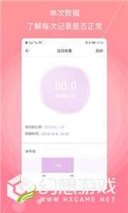 孕妇宝典app图4