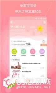 孕妇宝典app图1