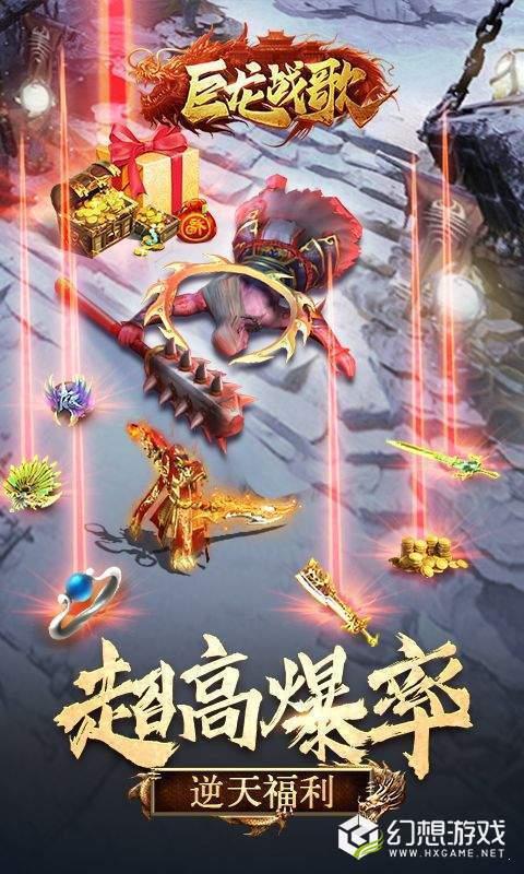 巨龙战歌蓝月至尊版图3