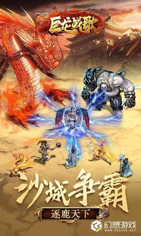 巨龙战歌蓝月至尊版图4