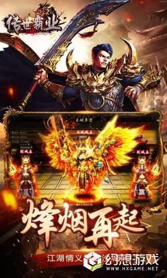 傳世霸業雙元神版圖2