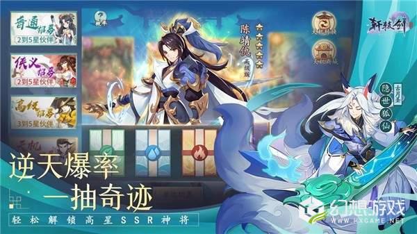 轩辕剑剑之源手游官网版图3