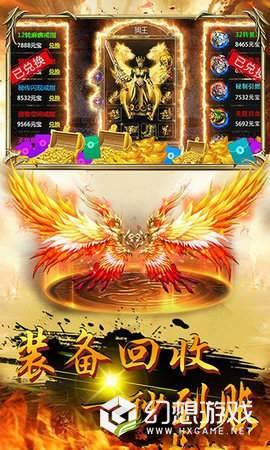 顶赞传奇烈焰皇城3d图1