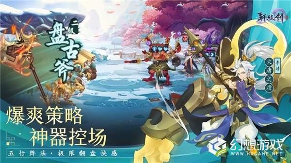 轩辕剑剑之源手游官网版图4
