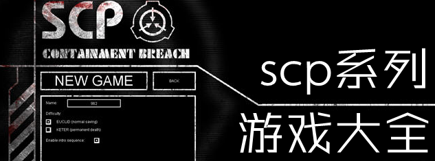 scp系列游戏大全