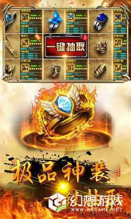 顶赞传奇烈焰皇城3d图3