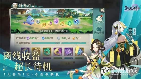 轩辕剑剑之源手游官网版图2