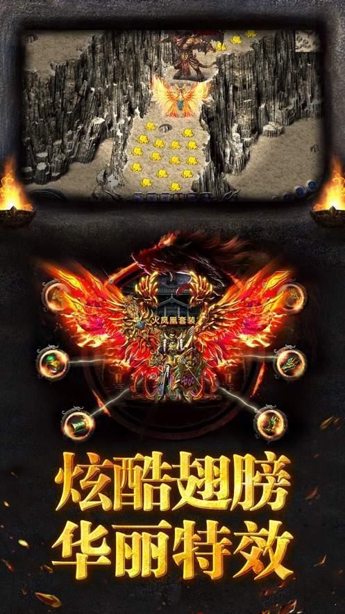 顶赞传奇烈焰皇城3d