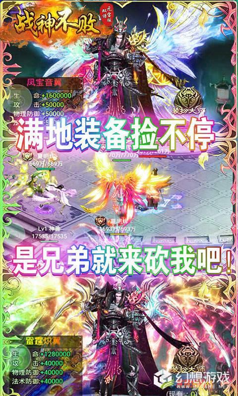 战神不败双倍元宝版图3
