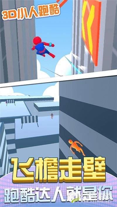 3D小人跑酷游戏图1