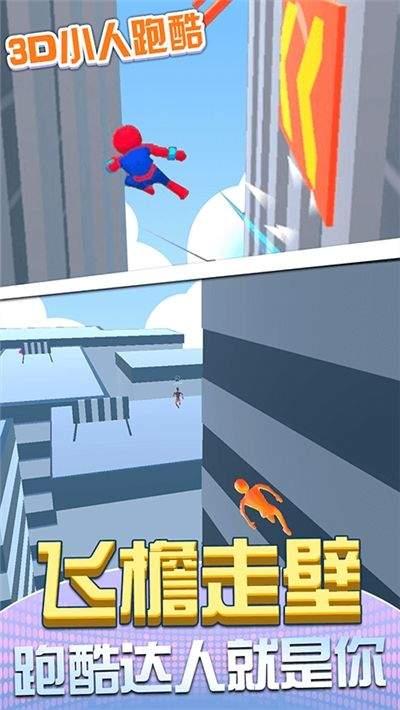 3D小人跑酷游戏