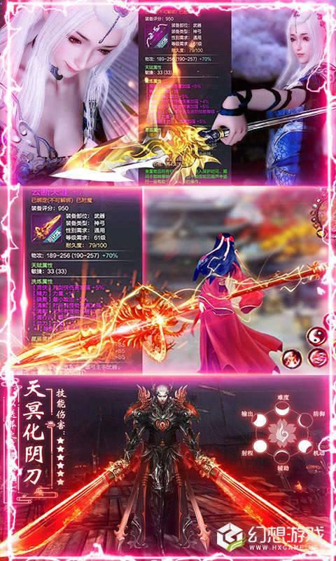 剑阵诛仙手游图2