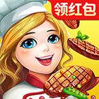 大厨快上菜官方版  v1.00