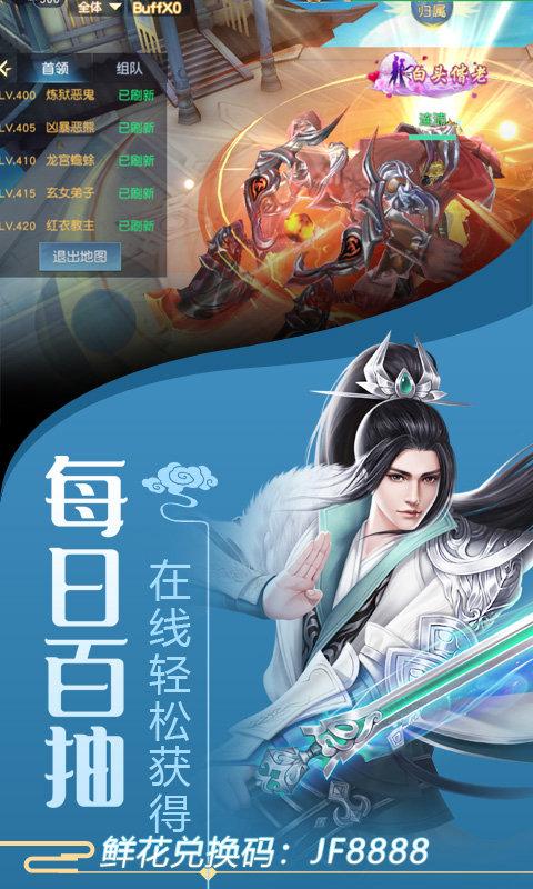 剑舞龙城手游图2
