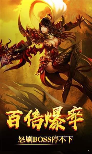 吸血传奇龙皇传说手游图1