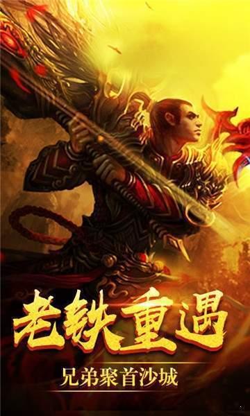 吸血传奇龙皇传说手游图2