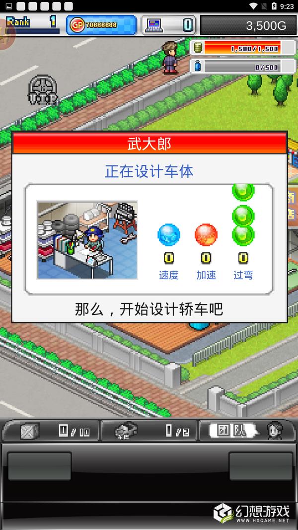 冲刺赛车物语2无限金币破解版图3