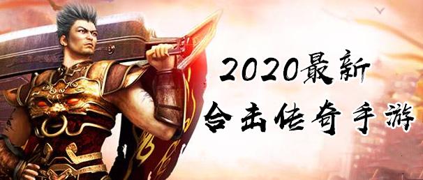 2020最新合击传奇手游