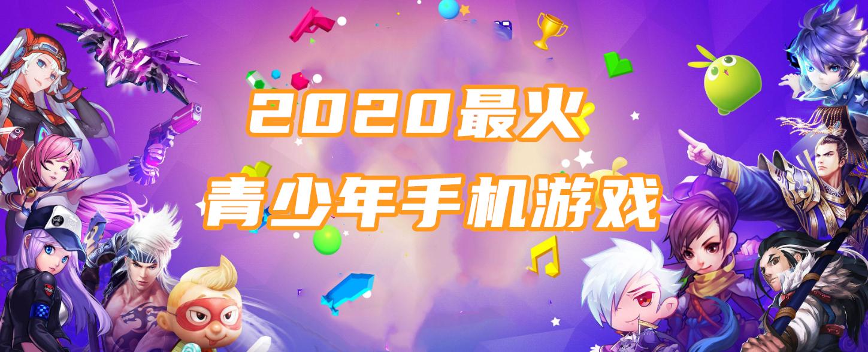 2020最火青少年手机游戏