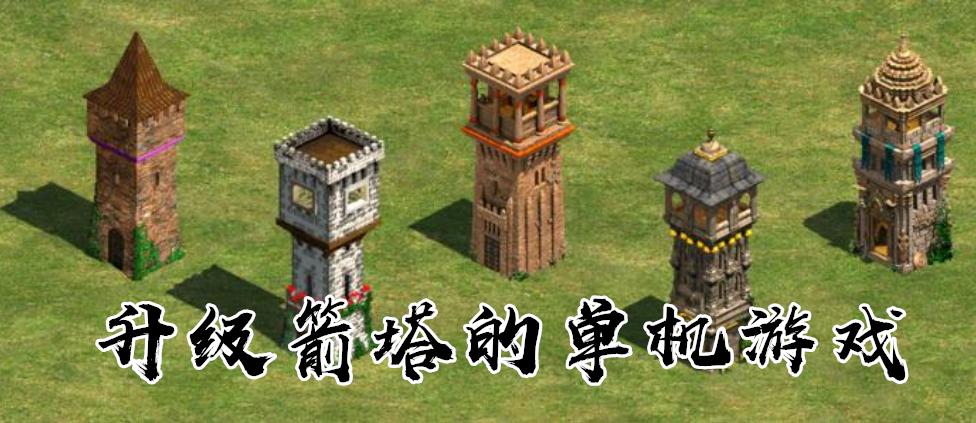 升级箭塔的单机游戏