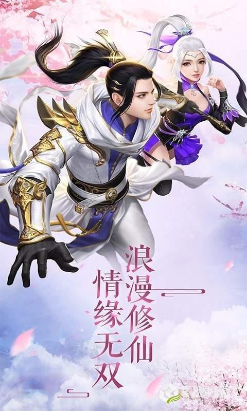 仙缘剑官网版图2