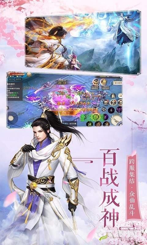 仙缘剑官网版图3