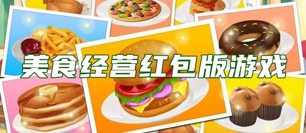 美食经营红包版游戏