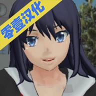 高校女生模拟器中文版