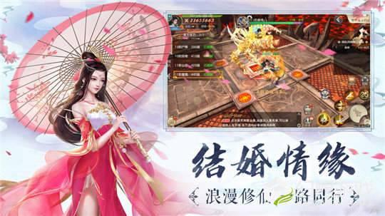仙剑琉璃红包版图1