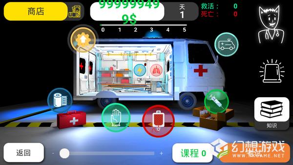 康复公司医疗模拟器汉化版无限金币版图1