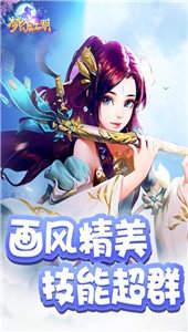 梦幻江湖手游官网版