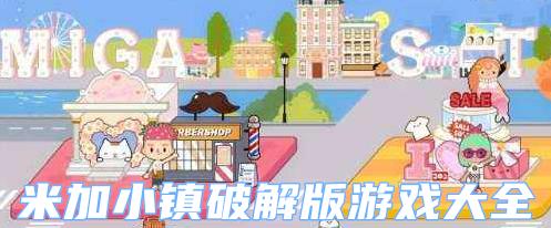 米加小镇破解版游戏大全