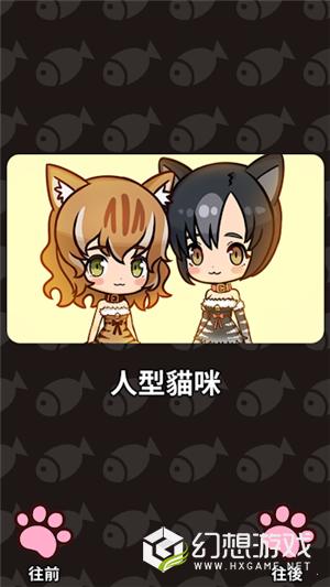 合并猫女手游图3