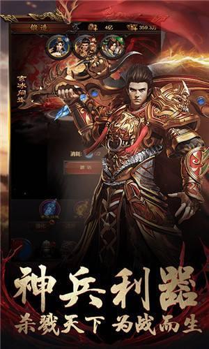 火龙战神手游图2