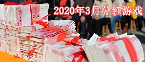 2020年3月分红游戏