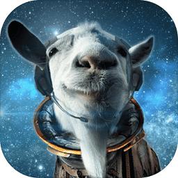 模拟山羊太空废物完整版  v1.1.2