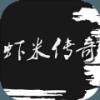 虾米传奇无限金币版