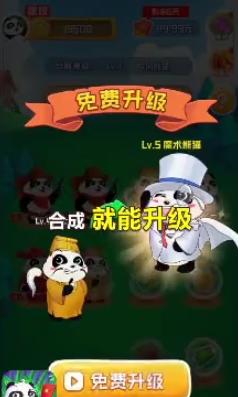 熊猫大亨图1
