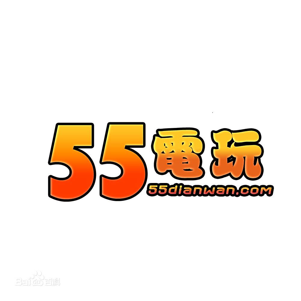 55电玩游戏平台