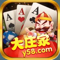 大庄家游戏y58